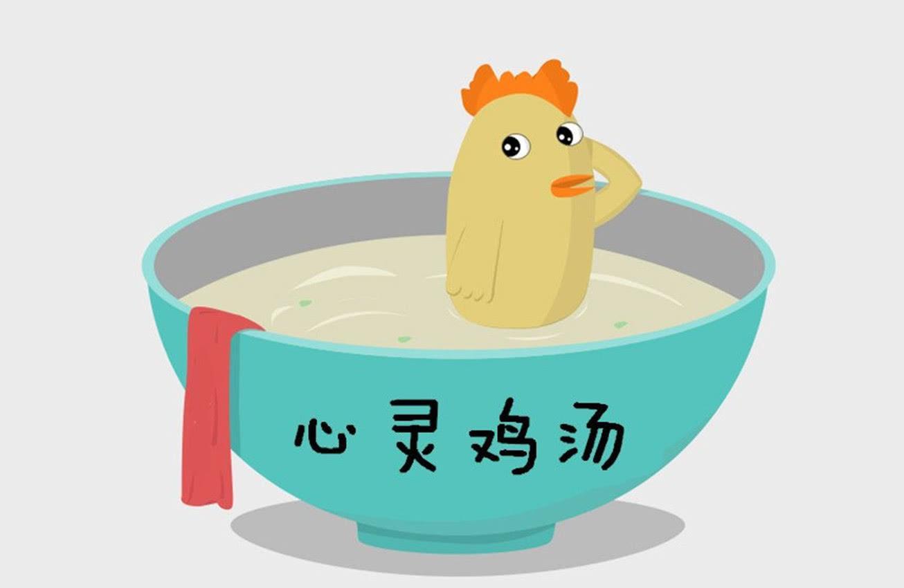 鸡汤暖文类征稿令