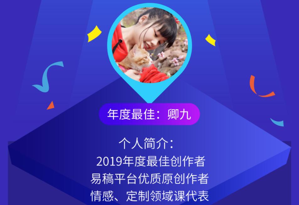 2019易稿年度最佳创作者评选【公布结果】