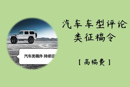 汽车车型评论分析类征稿令
