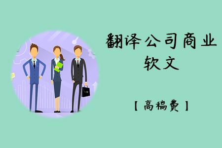 翻译公司商业软文/新闻通稿征稿令