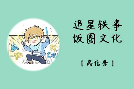 【追星轶事,饭圈文化】征稿令