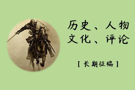 历史、人物、文化、评论征稿令