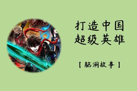 一起打造中国自己的超级英雄故事征稿令