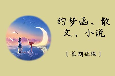 这里有一份从月亮上寄来的约梦函,请您查收