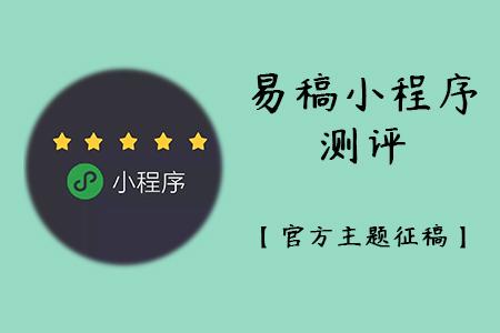 易稿平台小程序评测【官方主题征稿】