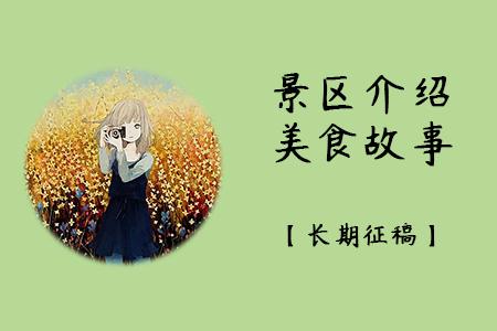 景区介绍、景区故事、美食推荐【长期征稿】
