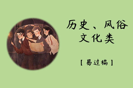 历史、风俗文化类长期征稿令【易过稿】