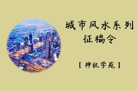 神机学苑—百城风水系列征稿令