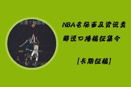 NBA名场面、经典比赛及资讯类解说口播稿征集令