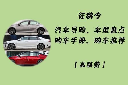 汽车导购、车型盘点、购车推荐等征稿令