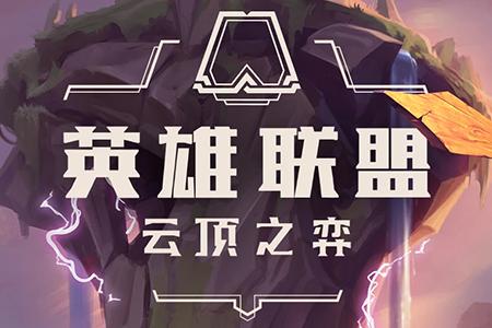 英雄联盟-云顶之弈稿件征稿令【定制稿件】